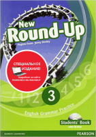 New Round-Up Special Edition Level 3 Student's Book  with MyEnglishLab Students book учебник с online  кодом