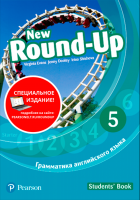 Round-Up  5 Student's Book  with MyEnglishLab Special Edition  Учебник с  online ресурсом