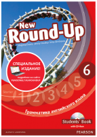 Round-Up  Student's 6 Book with MyEnglishLab   Special Edition Students book Учебник с кодом доступа