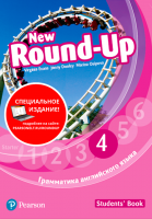 New Round-Up Special Edition Level 4 Student's Book with MyEnglishLab  Учебник сonline  ресурсом