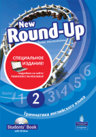 New Round-Up Special Edition Level 2 Student's Book  with MyEnglishLab  Учебник с online- ресурсом