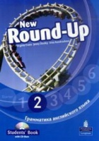 Round-Up Grammar Practice Level 2 Student Book with CDROM Russian Edition