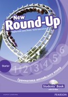 Round Up Russia 4 Edition Starter Student's Book +CDROM Pack