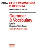 Grammar and Vocabulary for the Russian State Exam. Student's Book / Грамматика и Лексика для ЕГЭ